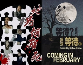 """A split image. On the left is a black image with white puzzle pieces, featuring images of actors and a knife running through the middle. On the right is an image of a tree against a night sky with a full moon in the background. Words read: """"Coming in February"""""""