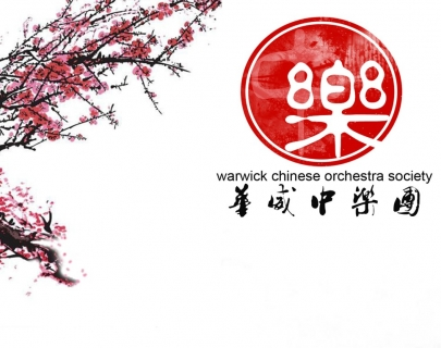 Warwick Chinese Orchestra Society